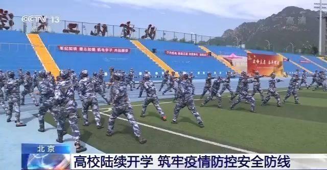 进行 北京高校陆续开学 学生返校后校园生活如何?