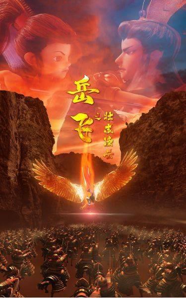国漫巨制电影《阿飞向前冲》更名《岳飞之壮志凌云》即将献映敬请期待_故事