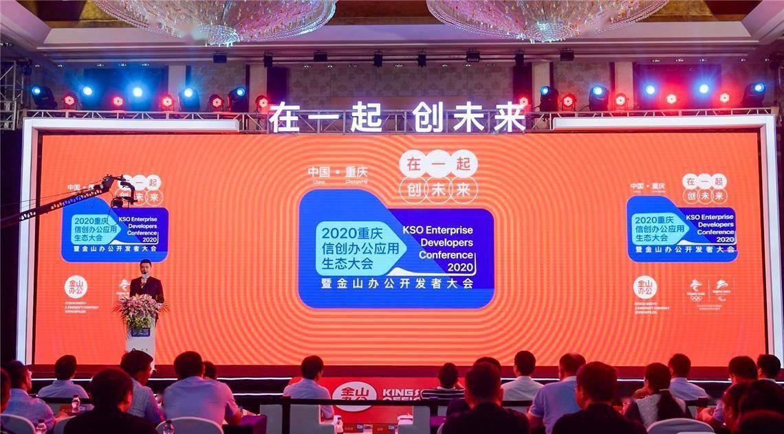 2020金山办公开发者大会在重庆举办