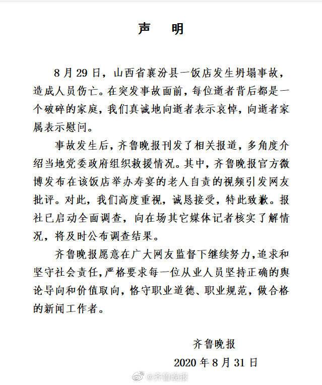 <strong>8月29日,山西省襄汾县一家餐厅倒塌,造成人员</strong>