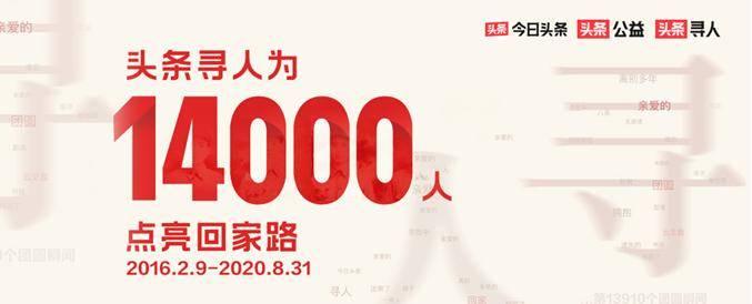 """公益项目""""头条寻人""""已帮助14000个家庭团圆"""