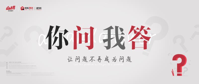 你问我答|今天杭州发布的房产新政对接下来市场影响如何?
