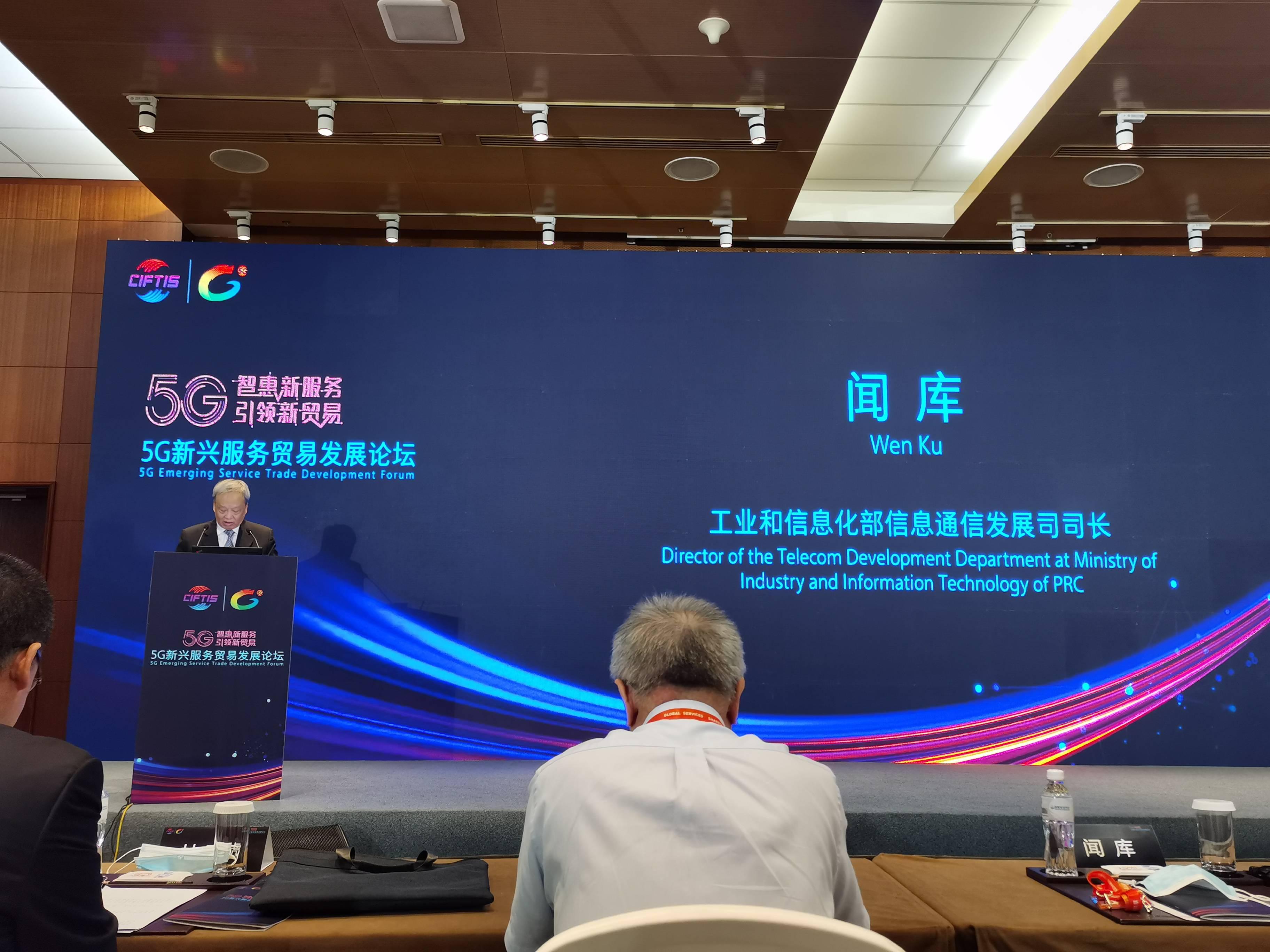 工信部信息通信发展司司长闻库:目前全国建成5G基站超48万个