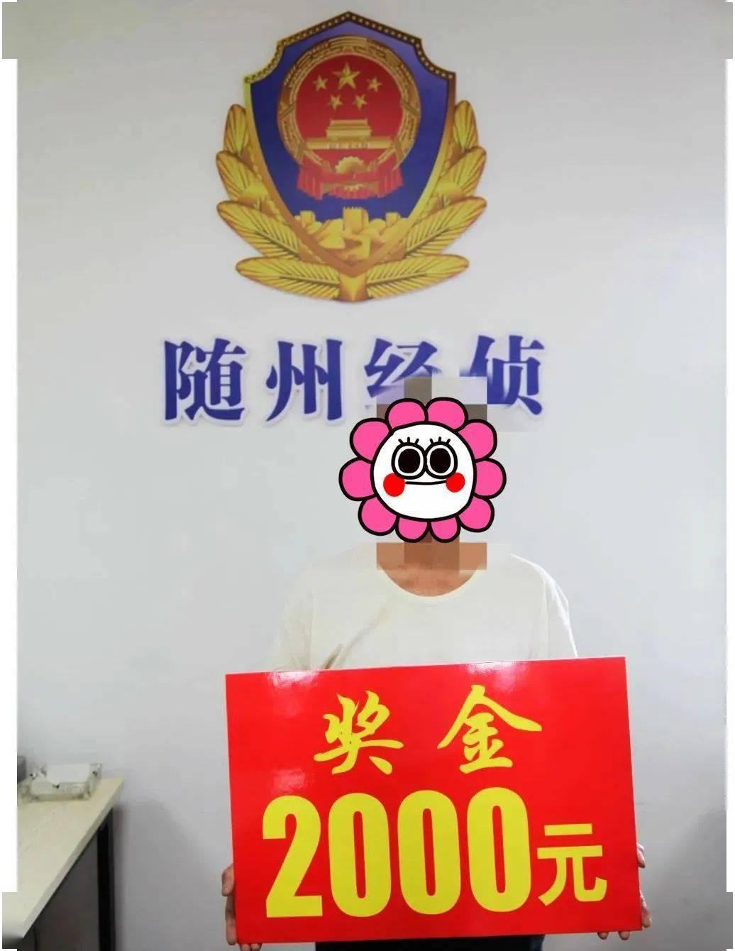 随州市公安局向举报非法集资犯罪线索群众兑现奖金!