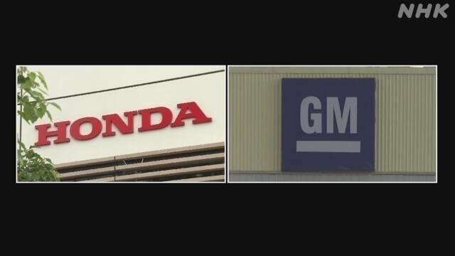 巨头又联手!本田与通用汽车将在北美市场深度合作