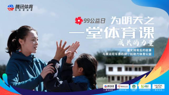 ror体育下载: 腾讯体育《一堂体育课》即将开讲!携手惠若琪走近乡村儿童(图1)