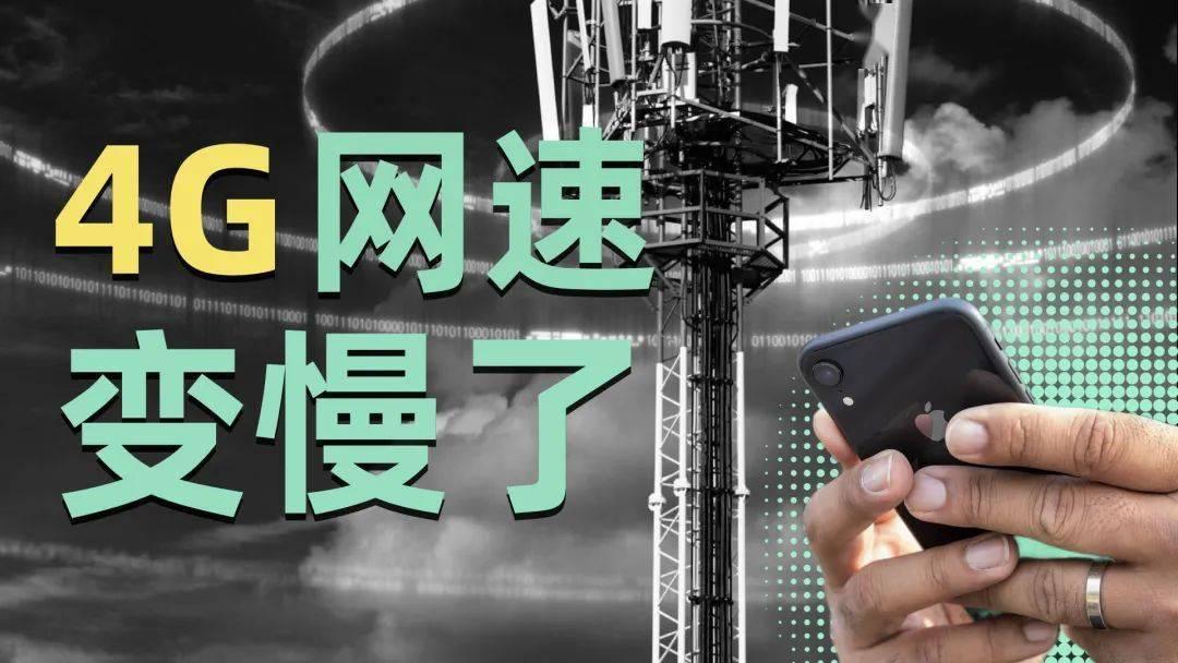 5G 还没用上,4G 越来越慢,运营商该不该背锅?
