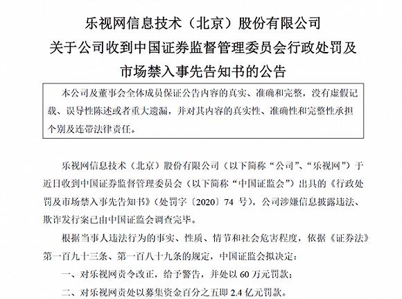 快看 | 乐视遭证监会罚款2.4亿元,因涉嫌信息披露违法