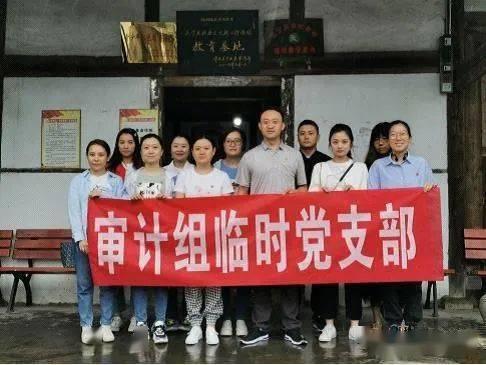 遂宁市审计局长宁县审计组开展主