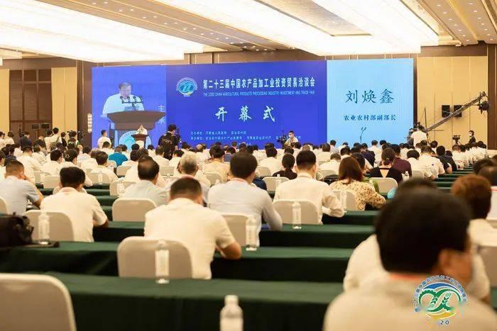 第23届中国农产物加工业投资商业洽谈