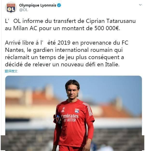 里昂官方宣布门将塔塔鲁萨努转会加盟AC米兰
