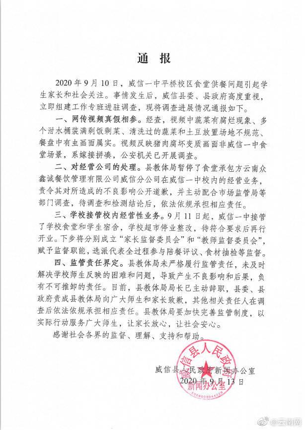 云南威信通报中学食堂被曝食物变质调查结果:县教体局局长辞职