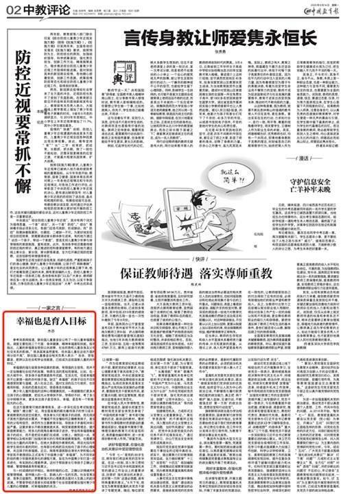 中国教育报社论《有道幸福课》说,幸福