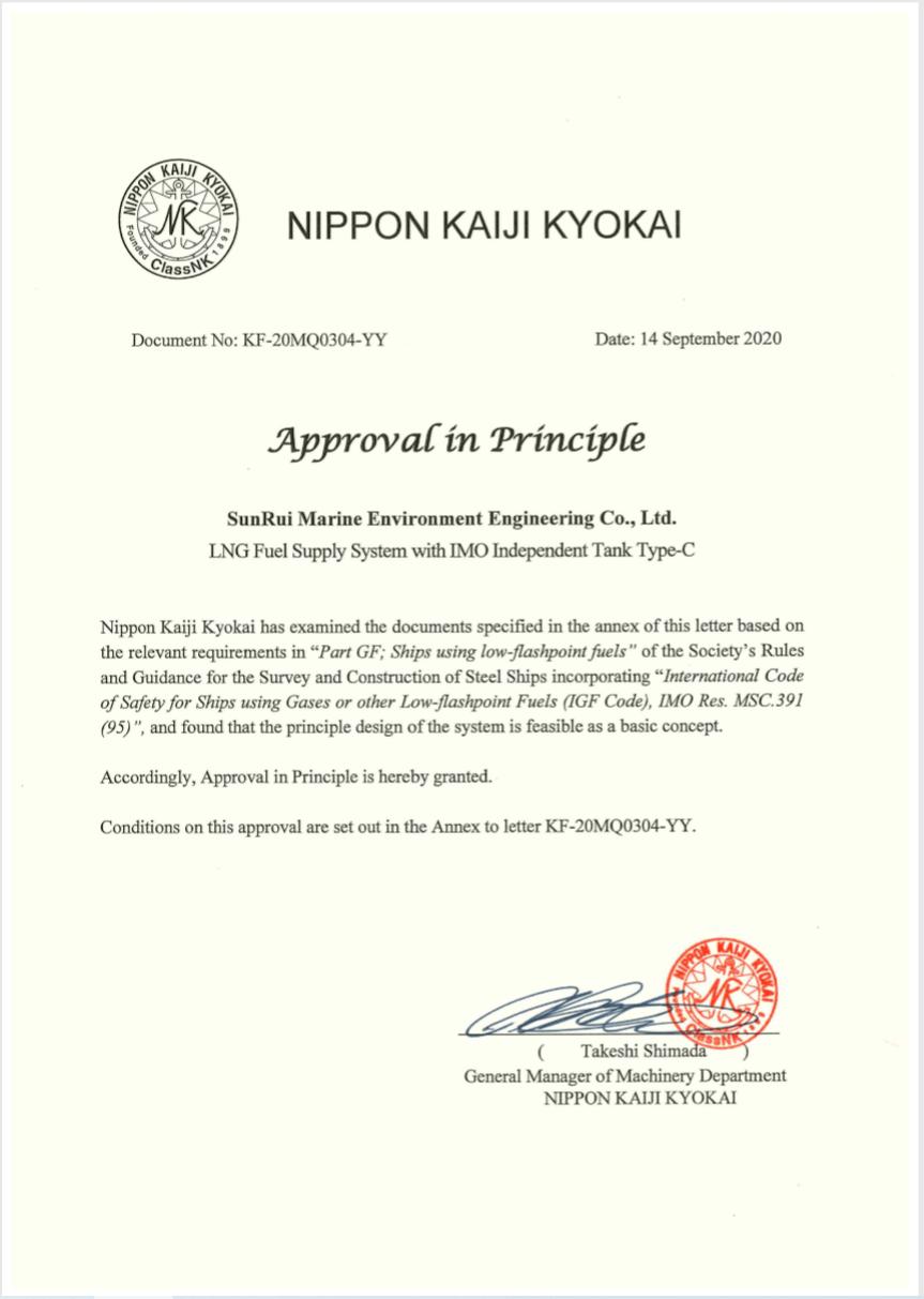 中国第一家!青岛双瑞FGSS首次荣获NK船级社校长认可证书。
