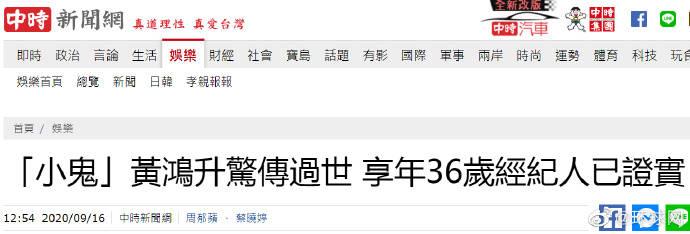 台湾艺人黄鸿升去世,台媒:初步调查认为他在浴室撞倒意外猝死