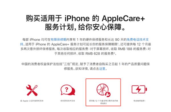 苹果更新AppleCare+条款:每年都有2次意外损坏保修