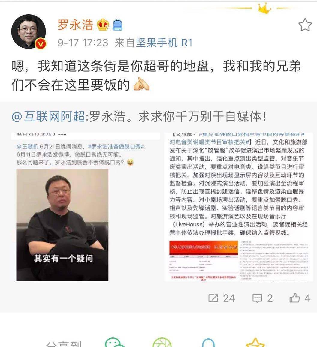 罗永浩:我和兄弟们是不会干自媒体的