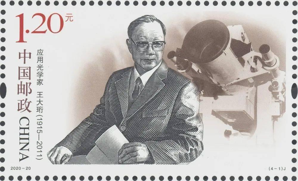 中国邮政定于2020年9月19日发行《中国现代科学家(八)》纪念邮票1套4枚