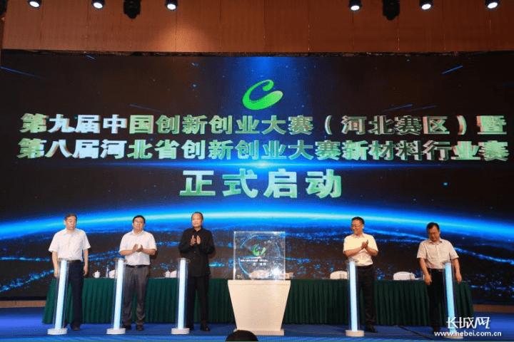 ub8娱乐网址:第八届河北省创新创业大赛新材料产业大赛落下帷幕