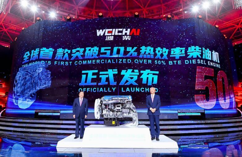 潍柴集团发布全球首款突破50%热效率的商业化柴油机