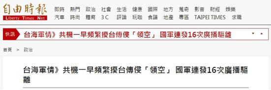 台媒:解放军战机1小时内从4个方向逼近台湾,还出现一罕见情况!