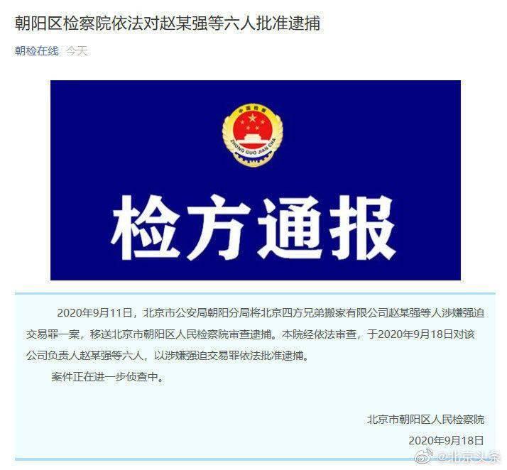 涉嫌强迫交易,北京四方兄弟搬家公司6人被批捕