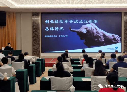 稳定金融!曲江组织企业开展财务培训