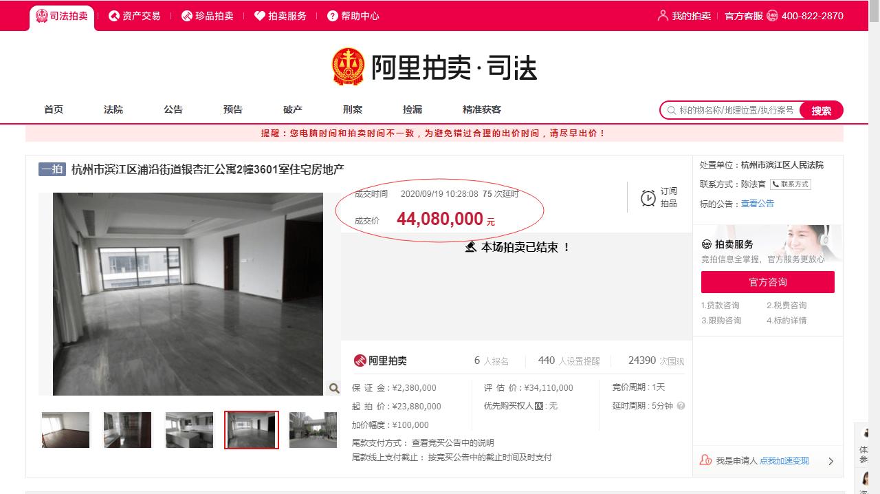 【4408万钱塘江边豪宅,邻居大多是网红,刚刚,这套法拍房成交了,比评估价还高1000万!】