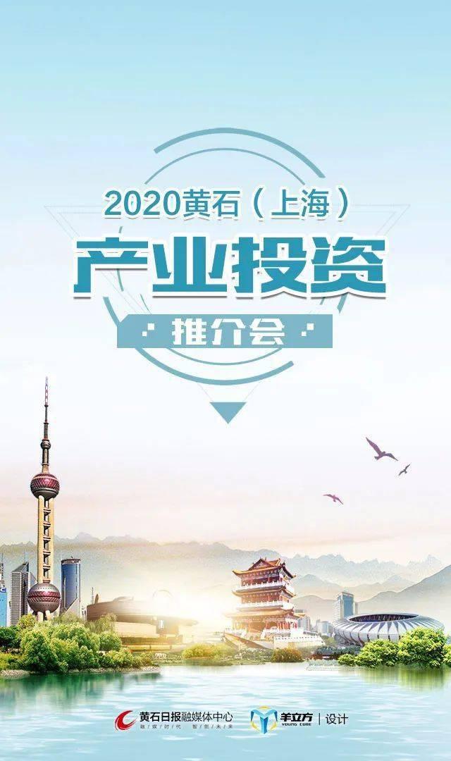 黄石经济总量2020_2020黄石地铁规划图