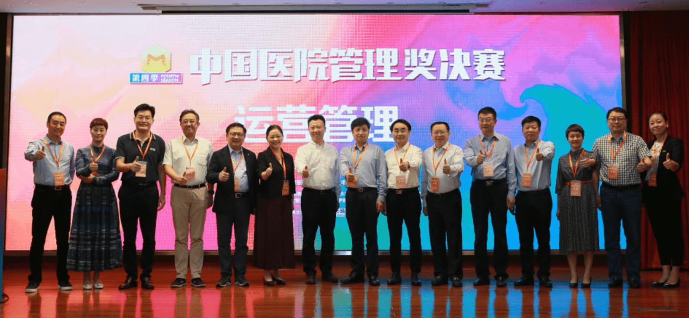 捷报|第四季中国医院管理奖运营管理组决赛获奖榜单