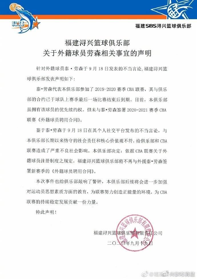 涉嫌发帖侮辱中国女性前NBA球员劳森被CBA禁赛