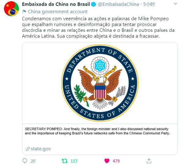 中国驻巴西使馆发推:对蓬佩奥到处造谣等错误涉华言论强烈谴责