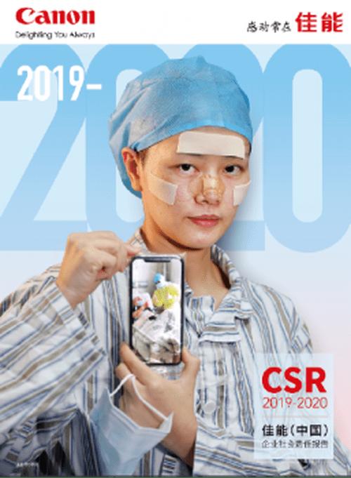 佳能(中国)连续第十一年发布企业社会责任报告