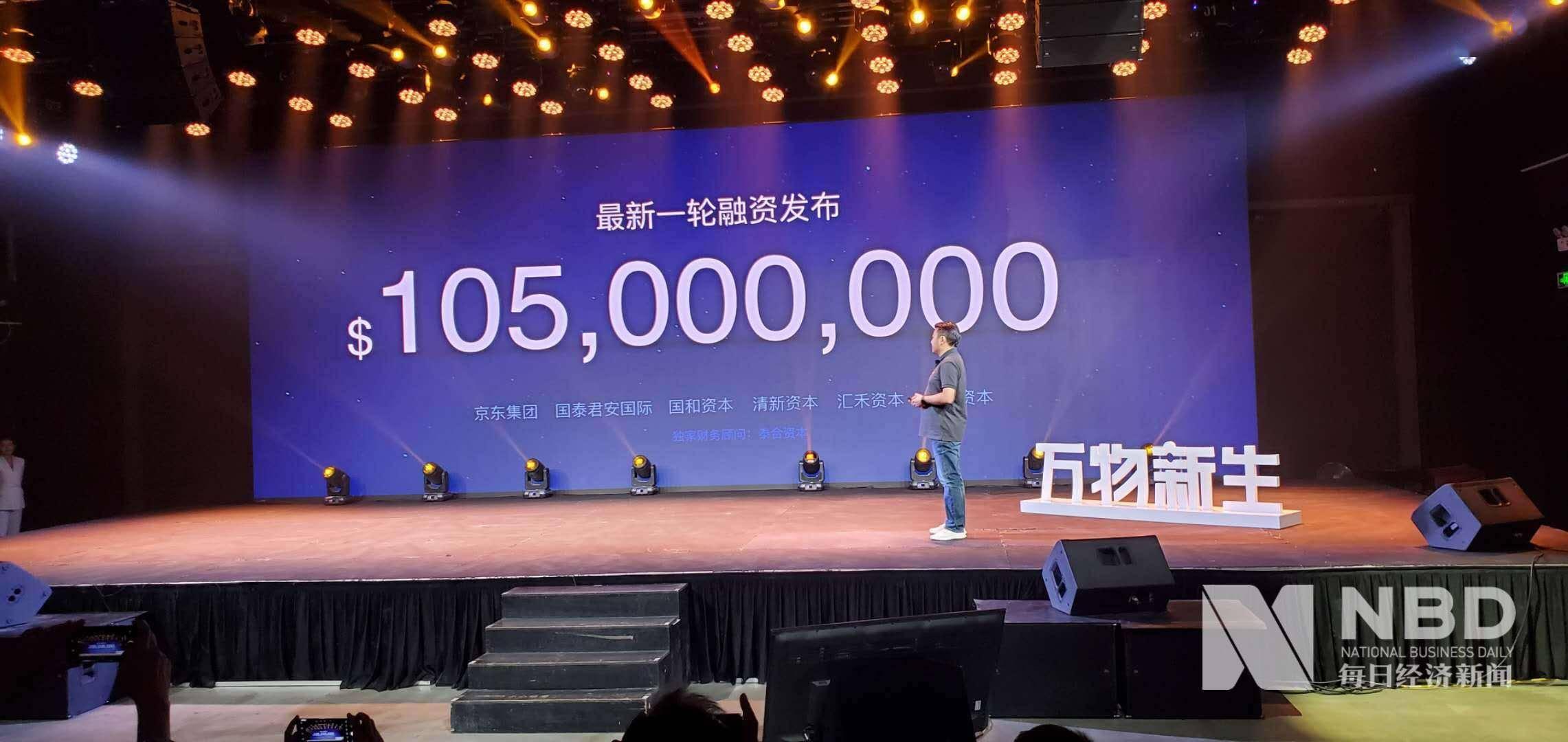 """_爱回收升级 """"万物新生""""获京东集团1亿美元追投 未来IPO剑指50亿美元估值"""