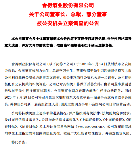 ST舍得:公司董事长、总裁、局部董事被公安构造备案观察
