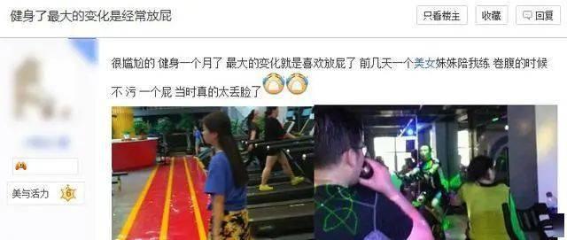 妹子健身时炸屁吓走男教练,还有什么比这更尴尬的吗?