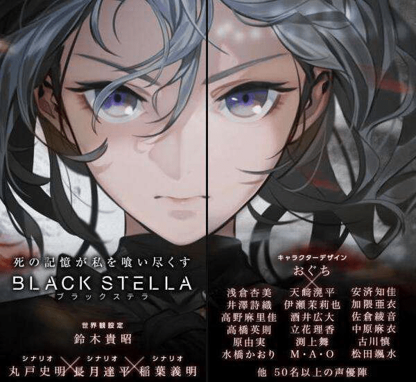 Fuji Games宣布《Black Stella》开发计划夭折 官网9月30日关闭