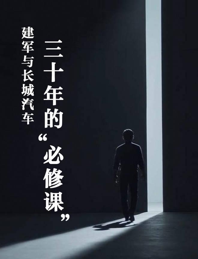 """魏建军与长城汽车""""必修课""""30年"""