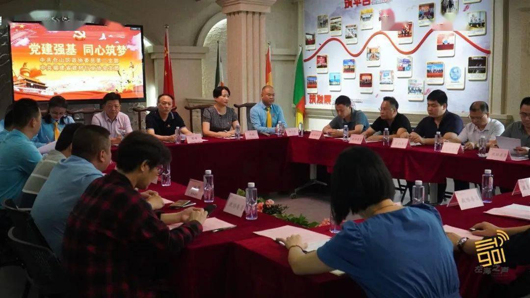 苍山区政协和省建材行业协会联合