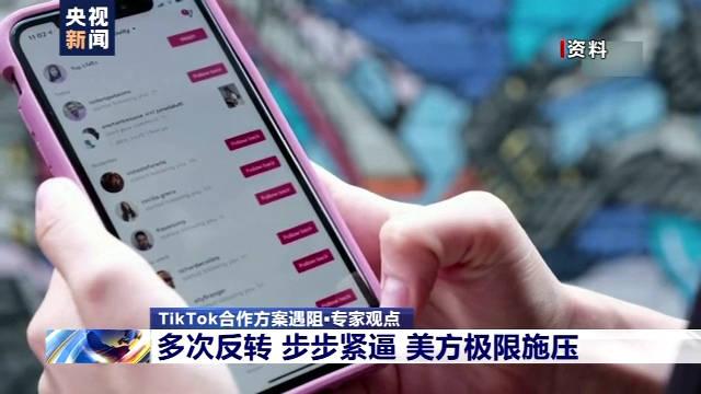 """【TikTok合作方案遇阻 美国用""""切香肠""""战术不断逼迫中方企业让步】"""