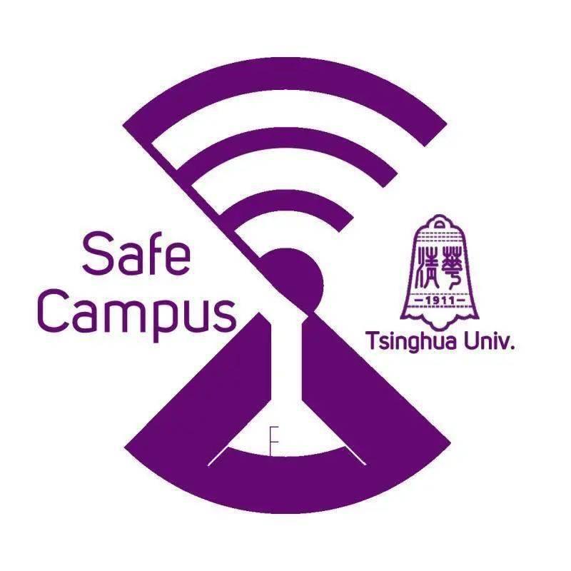 清华大学第一届平安校园——实验室安全知识大赛
