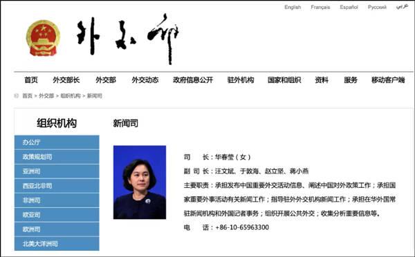 外交部新闻司迎来新任副司长
