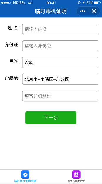 深圳机场临时乘机证明怎么办理