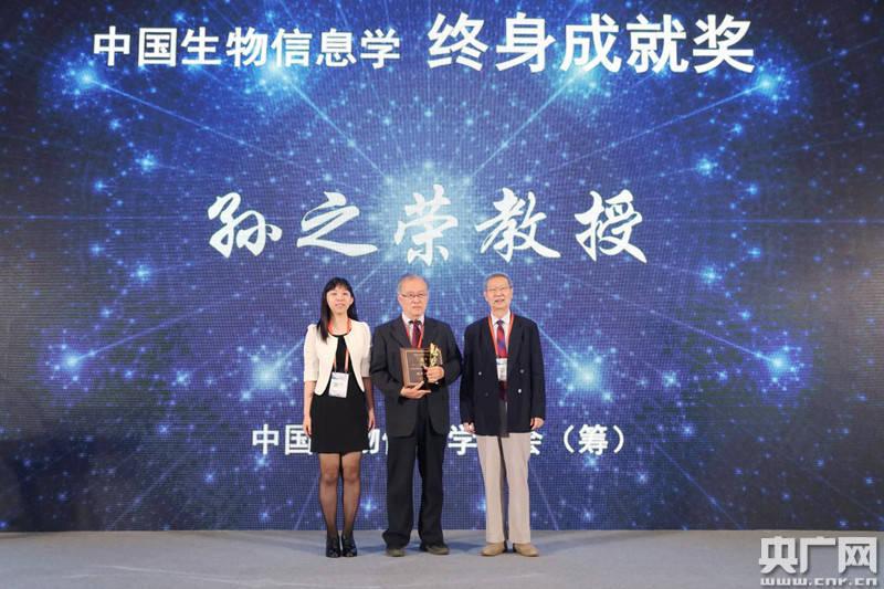 第九届全国生物信息学与系统生物学学术大会在沪举行