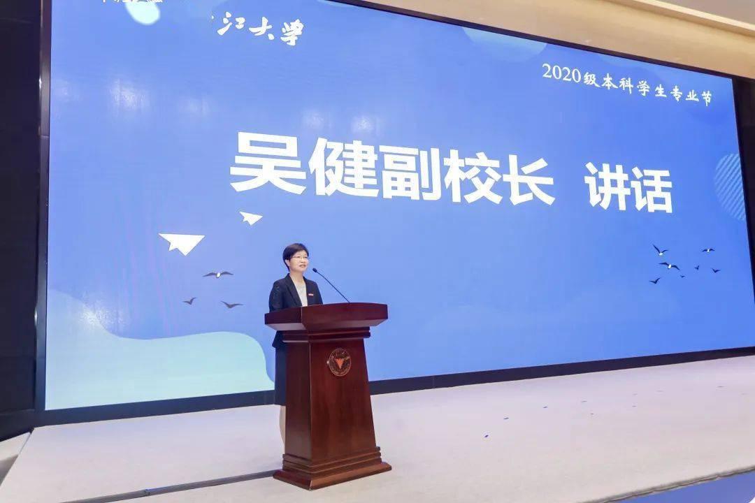 浙江大学2020级本科学生专业节正式开幕!_求是