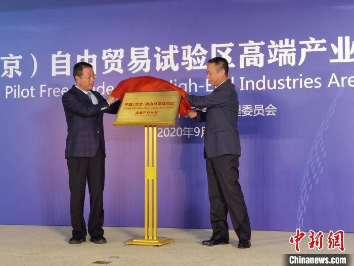 北京自贸试验区高端工业片区在亦庄挂牌