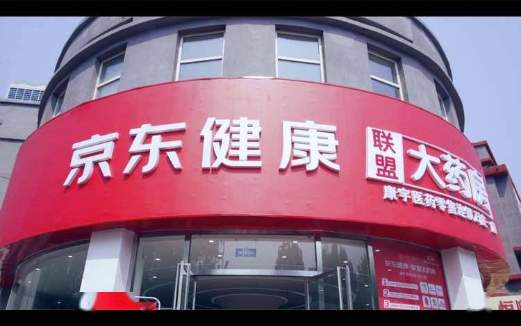 京东强健提交赴港上市招股书 摆设起码募资30亿美元