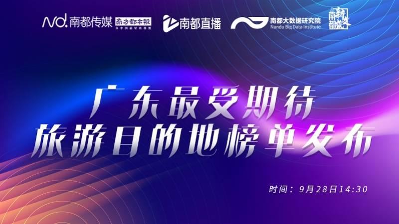 假期去哪玩?159万投票选出广东50个最受期待旅游目的地