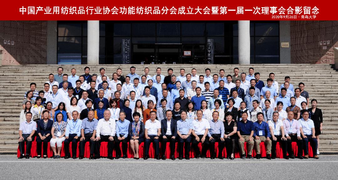 中国产业用纺织品行业协会功能性纺织品分会成立