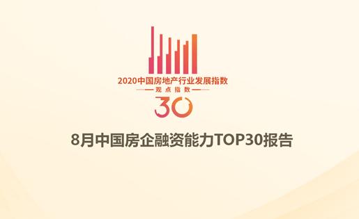 【1-8月中国房地产企业融资能力TOP30报告·观点月度指数】